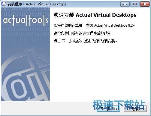 Actual Virtual Desktops 图片 01s