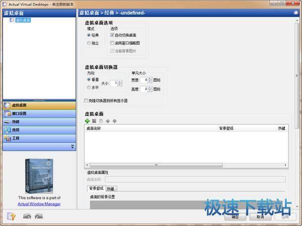 Actual Virtual Desktops 图片 02s