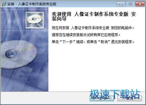 易达人像证卡制作系统 图片