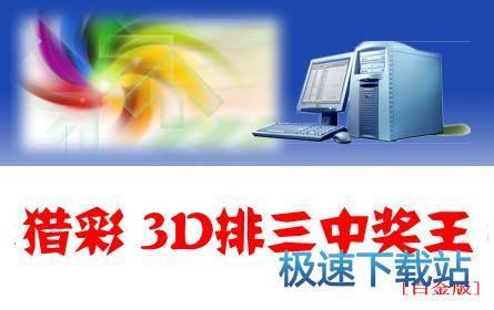 �C彩3D排三中��王 �D片