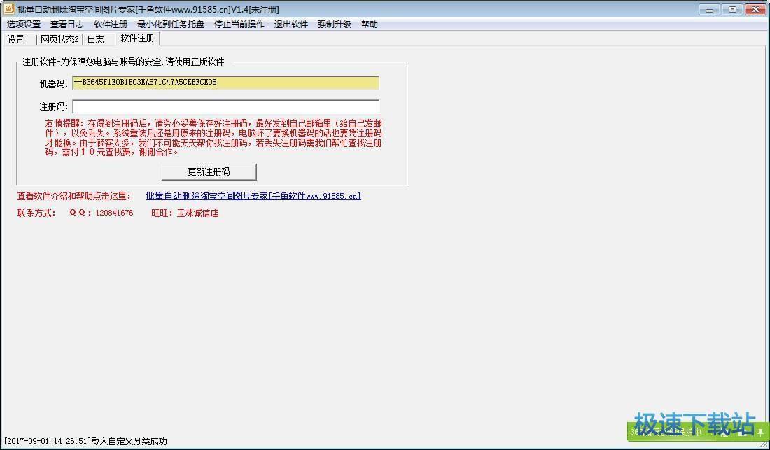 千鱼批量自动删除淘宝空间图片专家 1.0 共享版