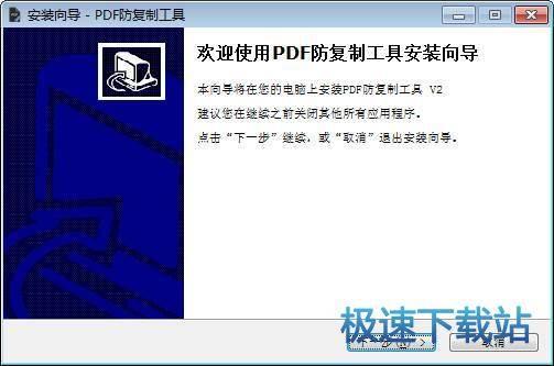 PDF防复制工具图片