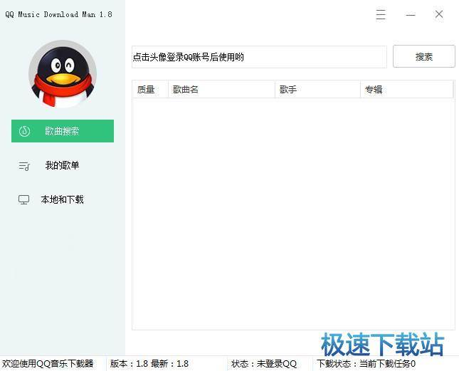 QQMusic Download Man 缩略图 01