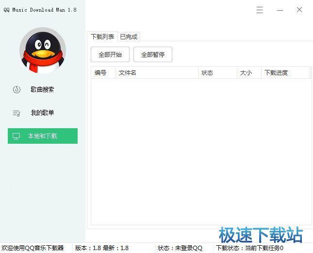 QQMusic Download Man 缩略图 03