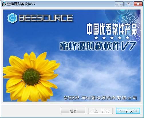 蜜蜂源财务软件 图片