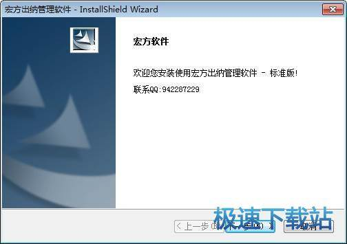 宏方出纳管理软件图片