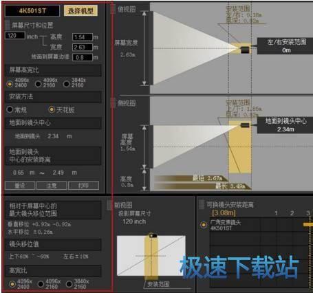 投影距离计算器下载图片