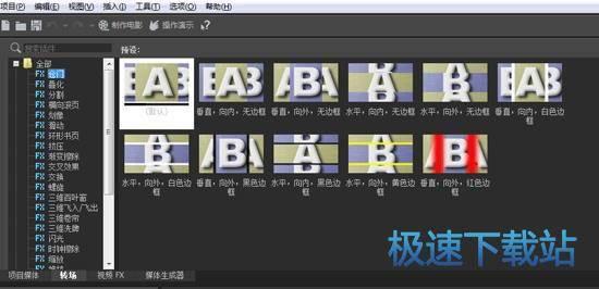 视频制作软件免费下载