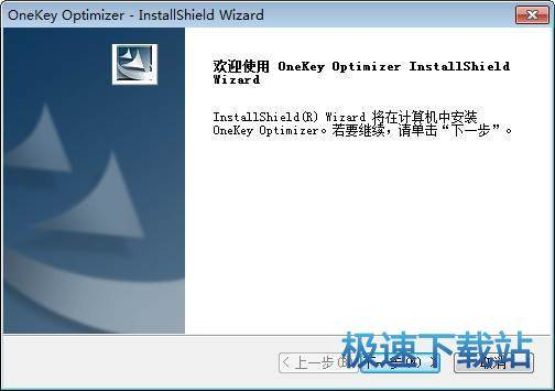 Onekey Optimizer 图片