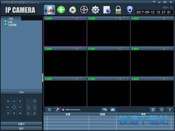 摄像头管理软件图片