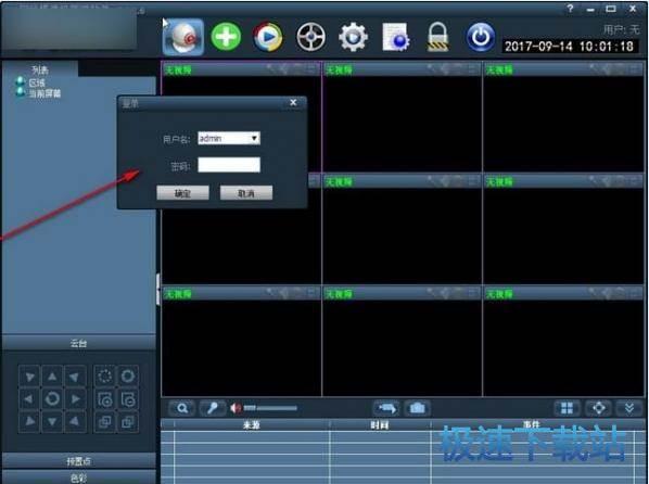 奥视安摄像头软件下载图片
