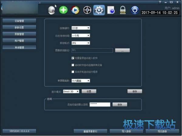 摄像头管理软件截图