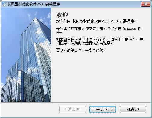 长风型材优化套尺软件 图片