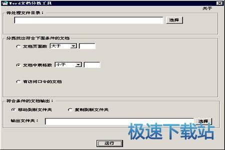 Word文档分拣工具 图片