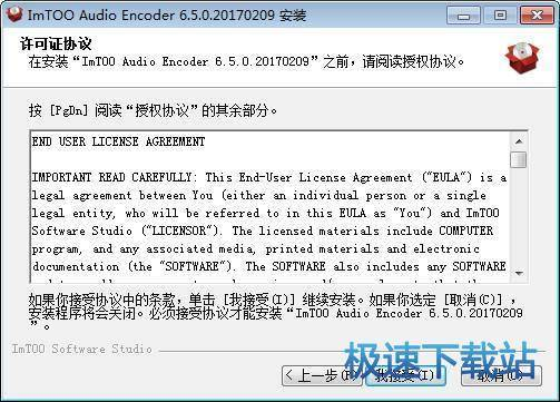 ImTOO Audio Encoder 图片
