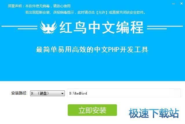 红鸟中文编程 图片