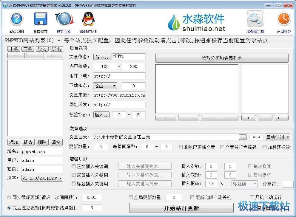 phpweb站群