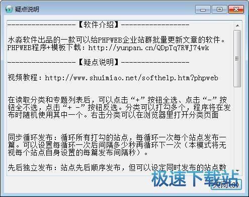phpweb站群更新