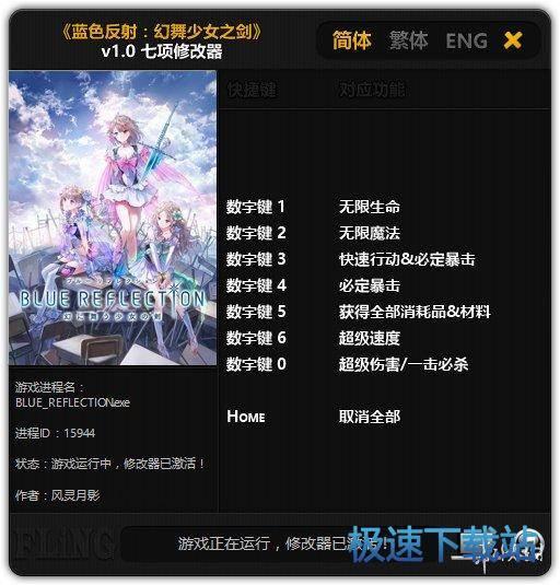 蓝色反射幻舞少女之剑七项修改器 图片
