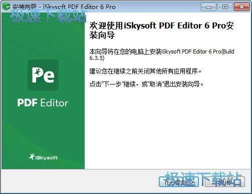 iSkysoft PDF Editor 图片 02s