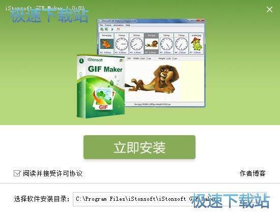 gif制作软件