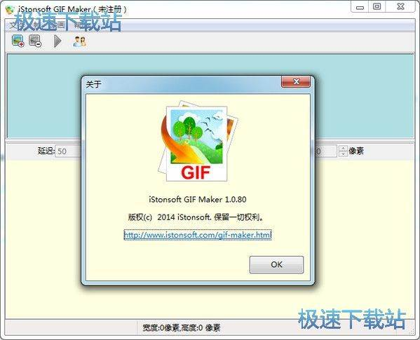 gif动画制作软件