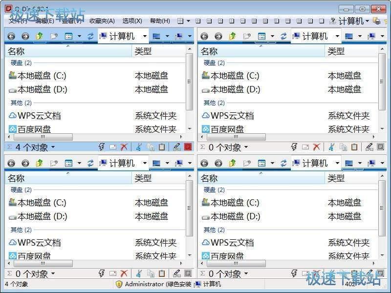 q-dir资源管理器图片