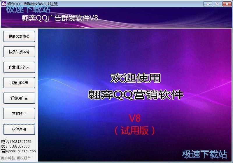 翱奔QQ广告群发软件
