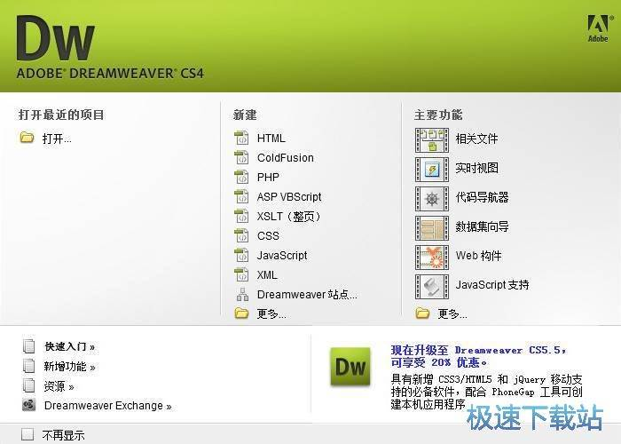Adobe Dreamweaver CS4 图片 02s