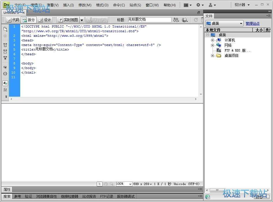 Adobe Dreamweaver CS4 图片 03s