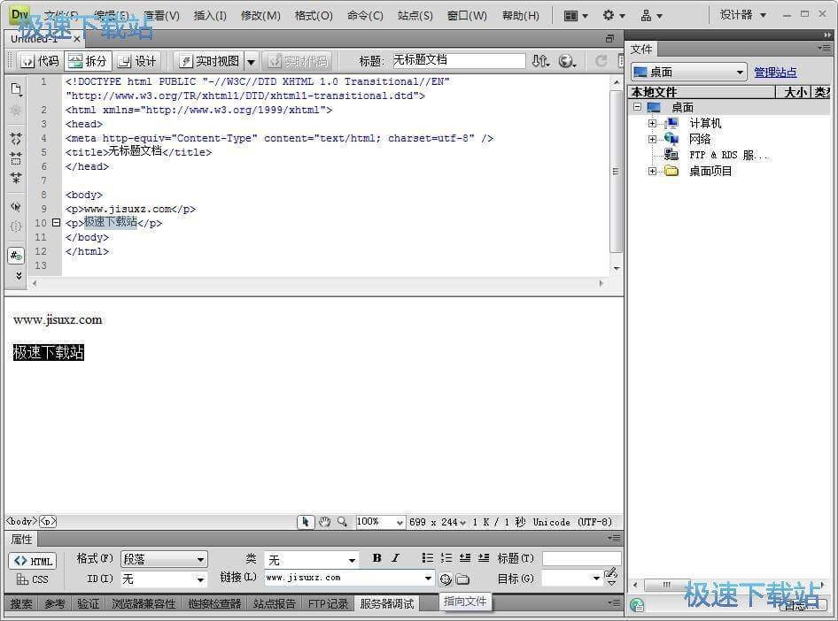 Adobe Dreamweaver CS4 图片 04s
