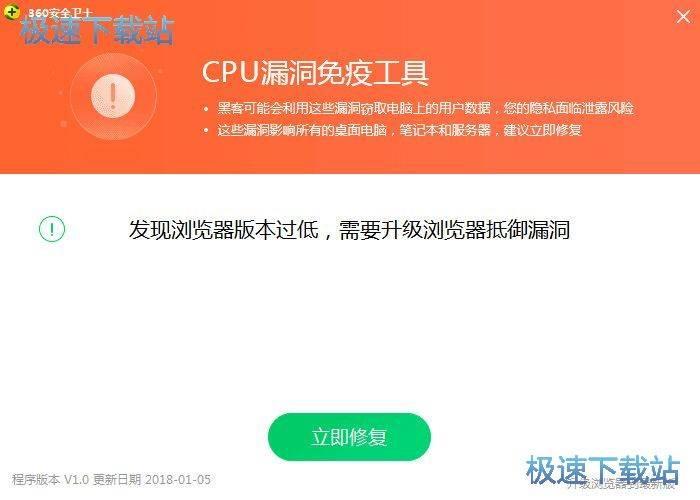 cpu漏洞修复