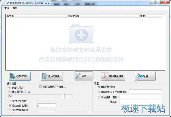 PDFdo PDF链接删除替换工具 图片