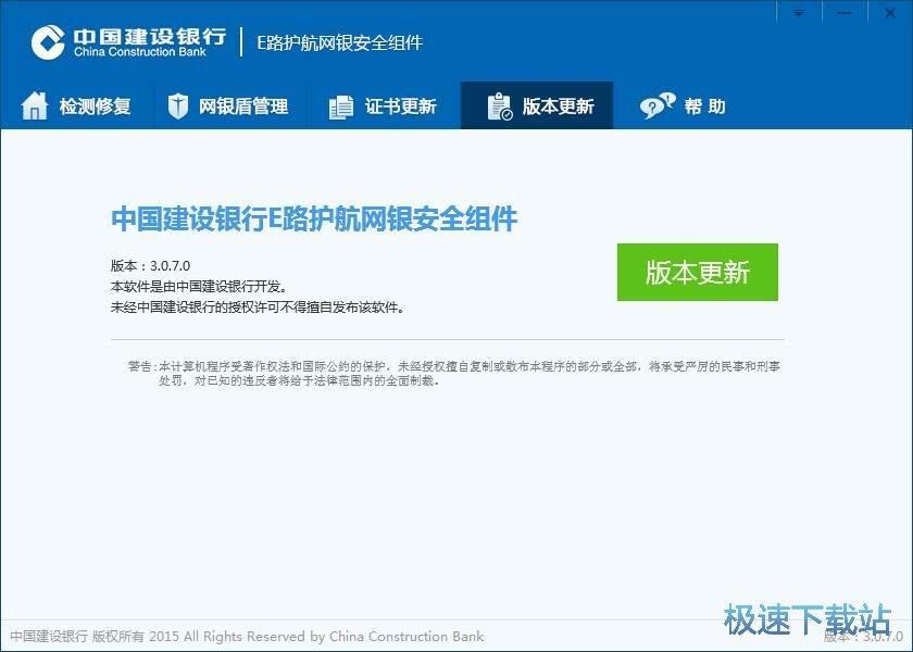 中国建设网银助手下载