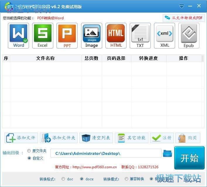 全方位PDF转换器 预览图