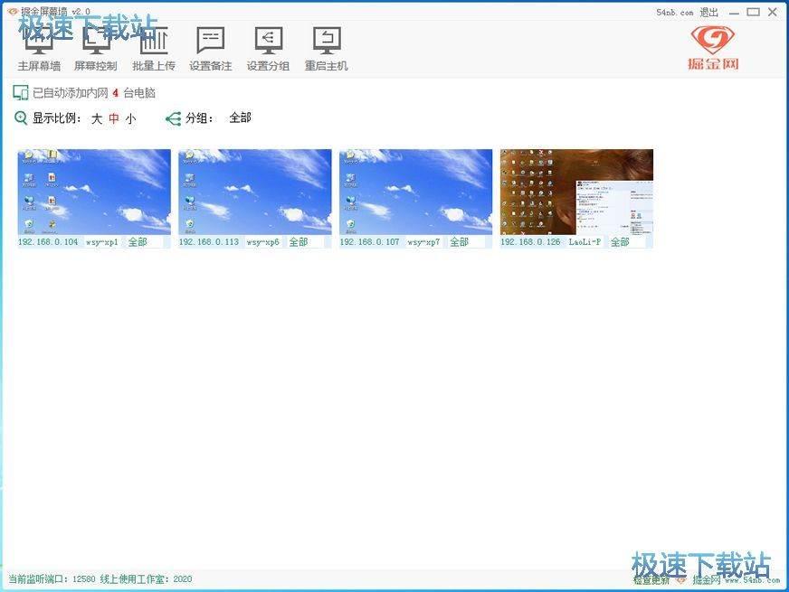 内网电脑屏幕监控软件图片