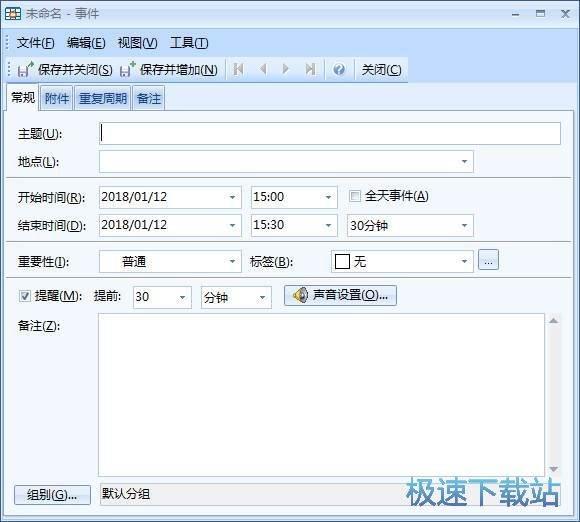 日程管理软件图片