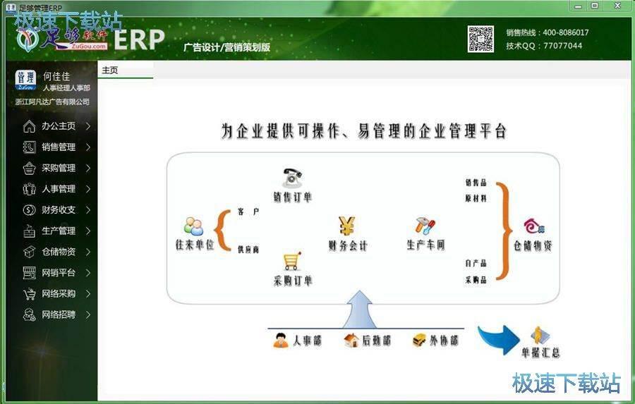 足够ERP企业管理软件 图片