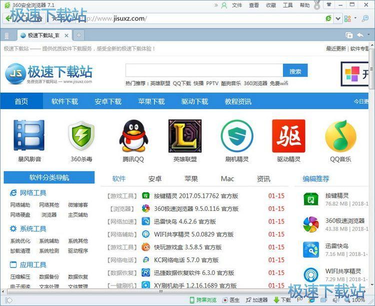 360安全浏览器7