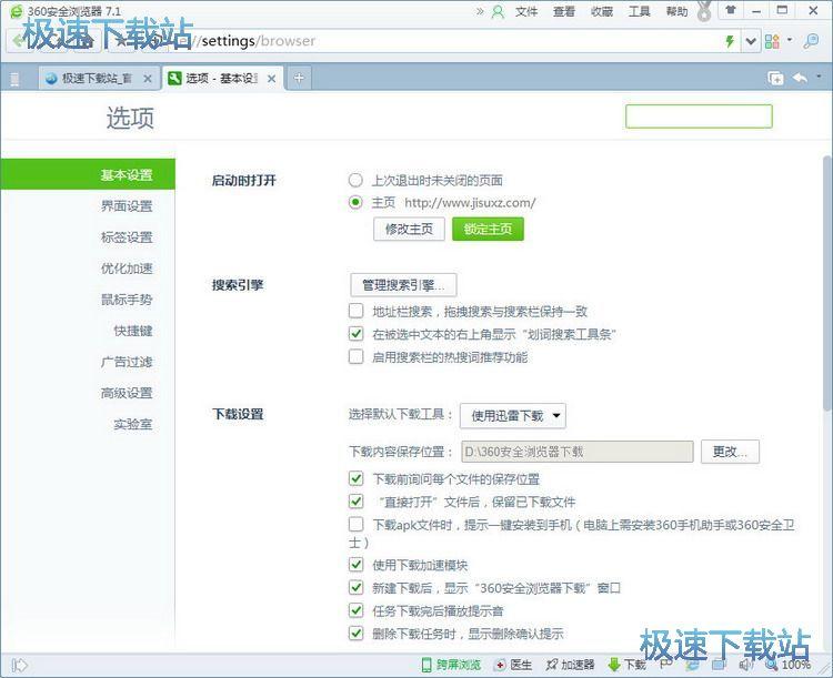 360浏览器7