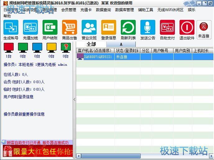 网吧管理系统