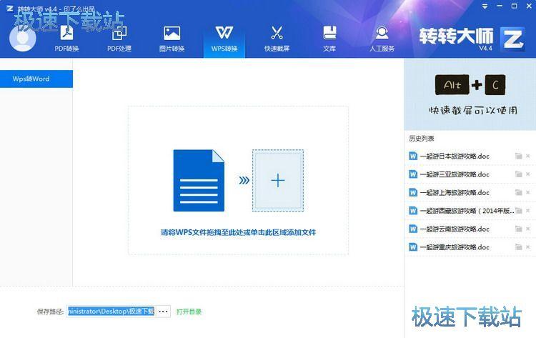 pdf转word大师下载图片