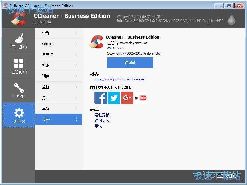 ccleaner中文版下载