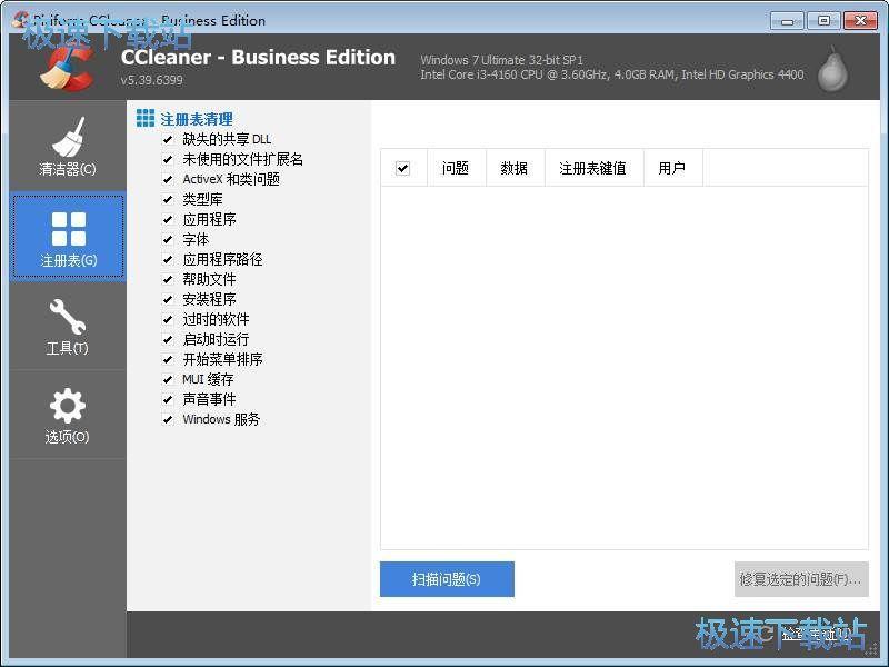 ccleaner中文版图片