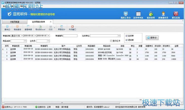 红管家送货单软件