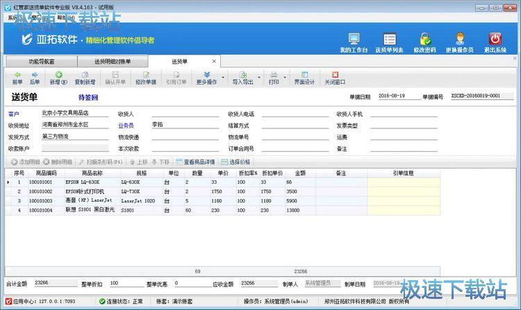 红管家送货单软件下载