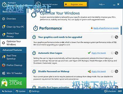 电脑运行速度提升软件下载