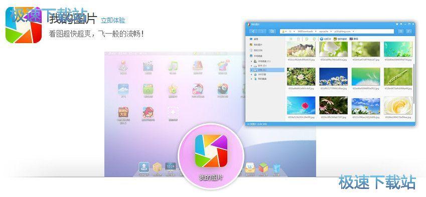 360安全桌面官方下载