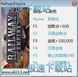 铁路帝国修改器