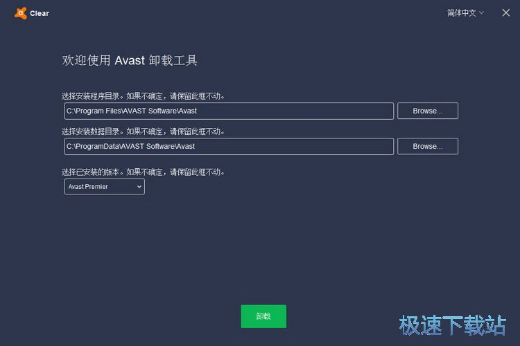 Avast Antivirus Clear 图片 02s